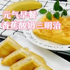 香蕉酸奶三明治