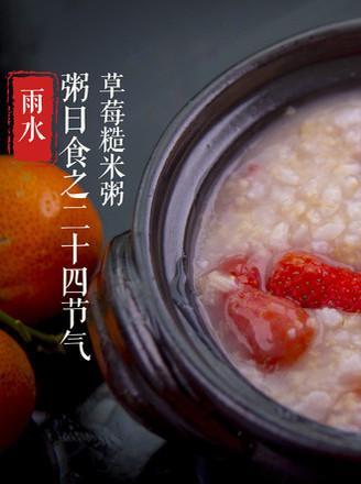 粥日食丨草莓糙米粥的做法