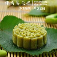 【十全十美】椰香蚕豆糕