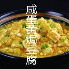 咸蛋黄焗豆腐