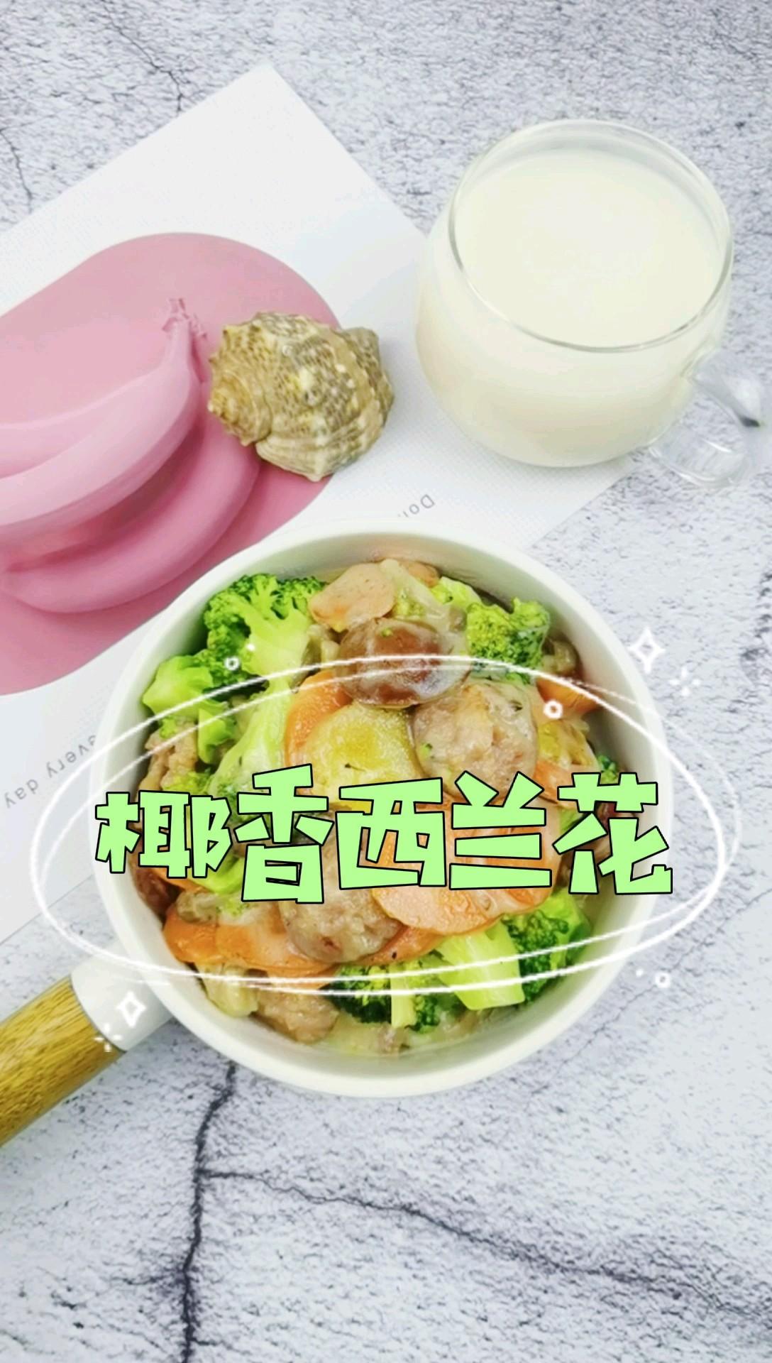 海南风情的椰香西兰花,浓郁椰奶香,荤素搭配,孩子超爱吃