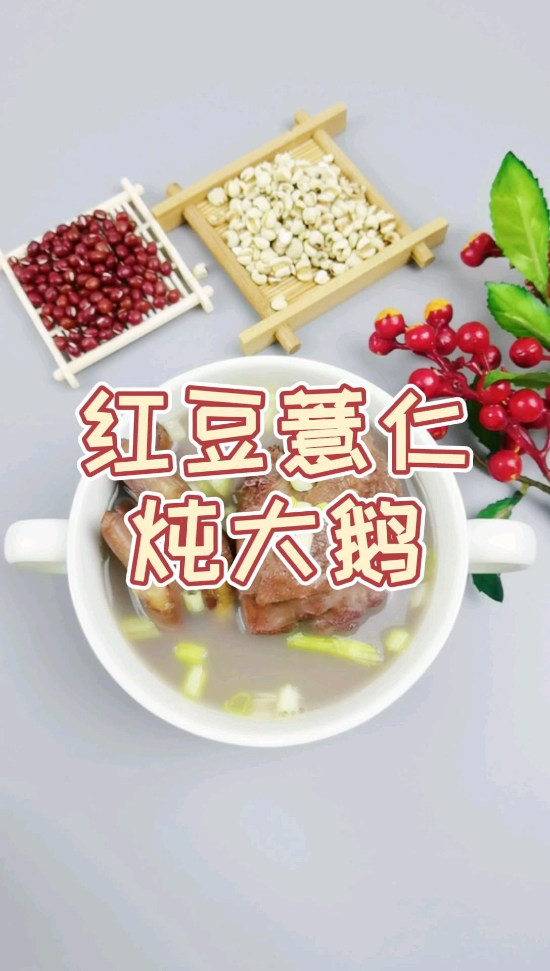 我是半滴雨#来自内蒙古#,参赛作品为红豆薏仁炖大鹅,炎炎夏日1碗降火消暑的汤品,有爱的你值得拥有