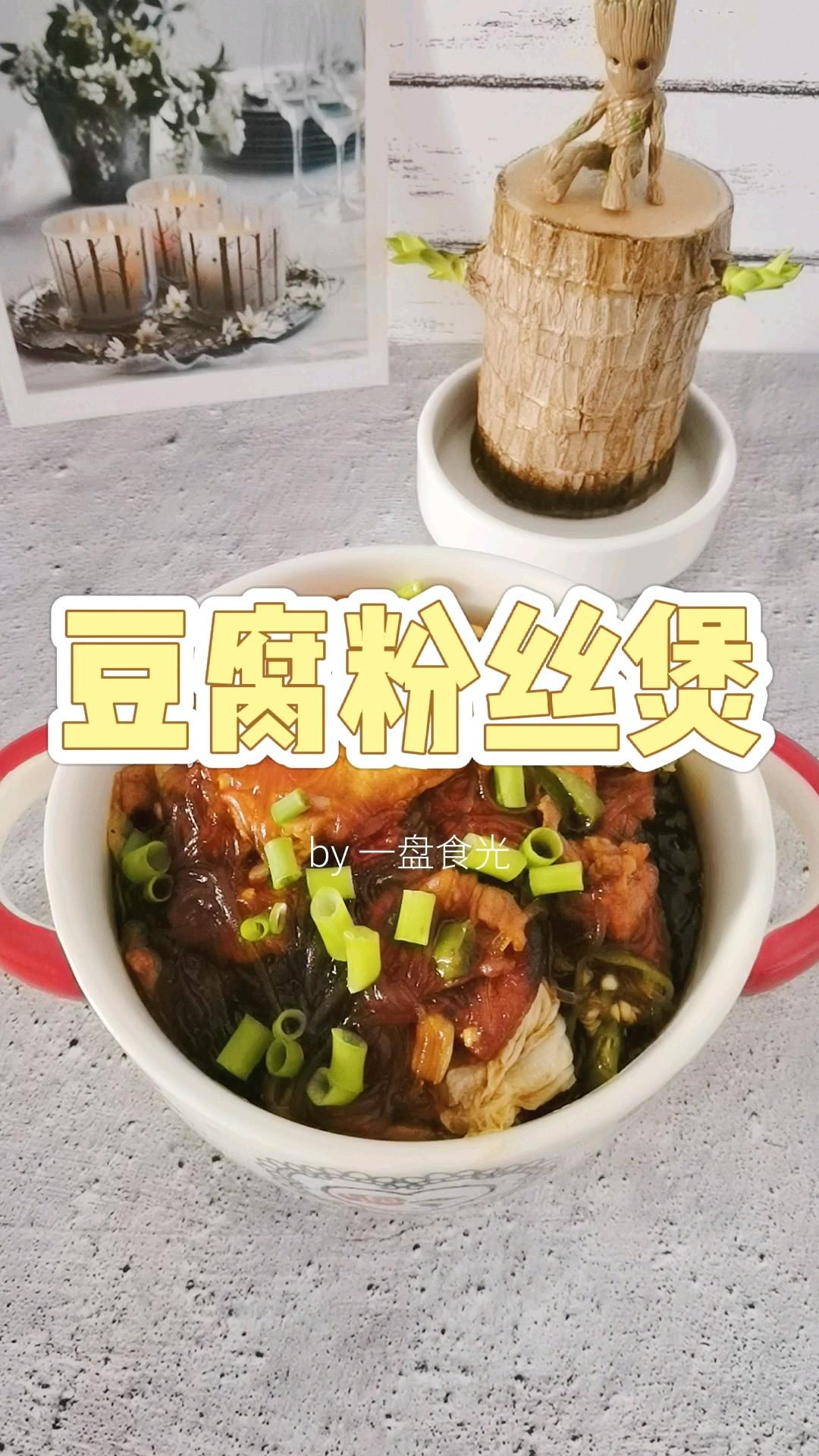 冬日暖胃家常菜-豆腐粉丝煲,荤素搭配,经济实惠又美味