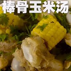棒骨玉米汤