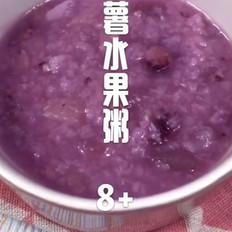 紫薯水果粥