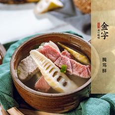 腌笃鲜(金华火腿版)