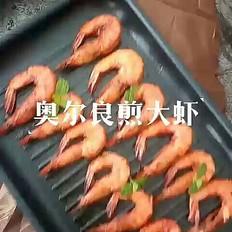 奥尔良煎大虾
