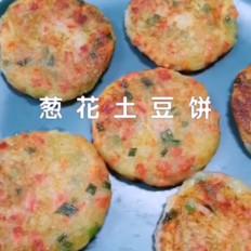 葱花土豆饼