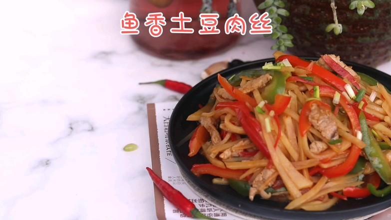 鱼香土豆肉丝的做法