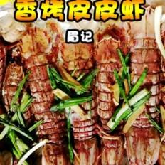 香烤皮皮虾