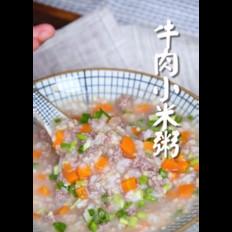 牛肉小米粥