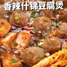 香辣什锦豆腐煲