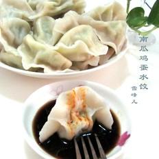 南瓜鸡蛋水饺