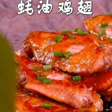 蒜香蚝油鸡翅