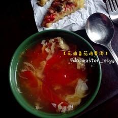 无油番茄鸡蛋汤