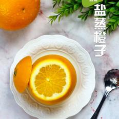 盐蒸橙子的做法大全