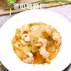 冬瓜炒虾仁