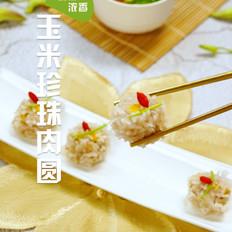 玉米珍珠肉圆
