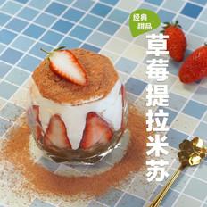 草莓提拉米苏