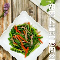 胡萝卜蒜苔炒肉丝