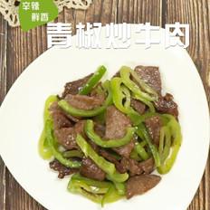 青椒炒牛肉的做法大全