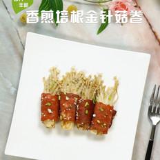 香煎培根金针菇卷