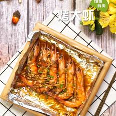 烤大虾的做法大全