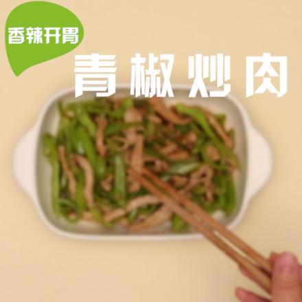 青椒炒肉的做法大全