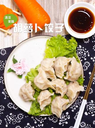 胡萝卜饺子的做法
