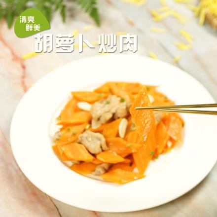 胡萝卜炒肉的做法