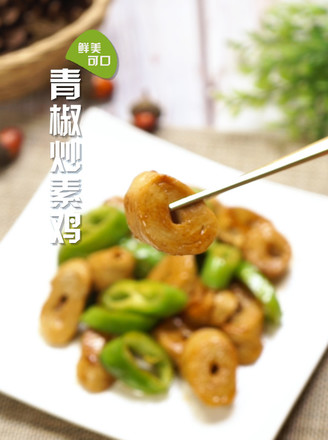 青椒炒素鸡的做法