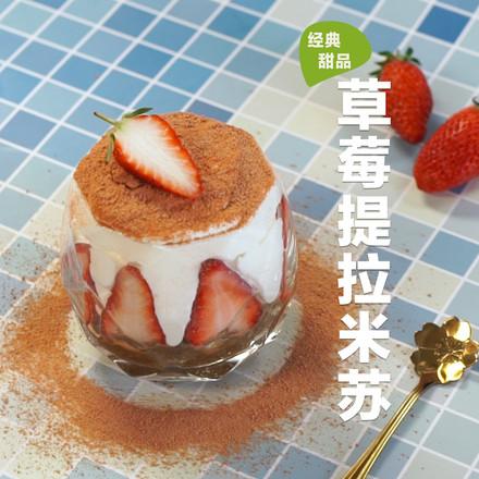 草莓提拉米苏的做法