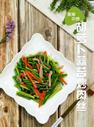胡萝卜蒜苔炒肉丝的做法