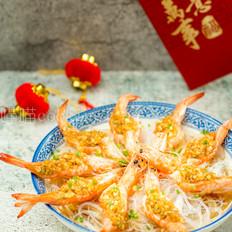 花开富贵虾—蒜蓉粉丝蒸虾