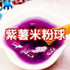 紫薯米粉球