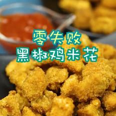 黑椒鸡米花