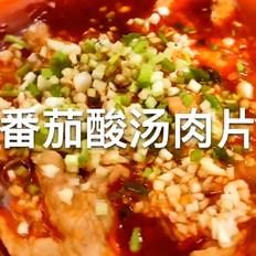 番茄酸汤肉片
