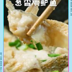 葱香焗鲈鱼