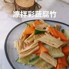 凉拌彩蔬腐竹