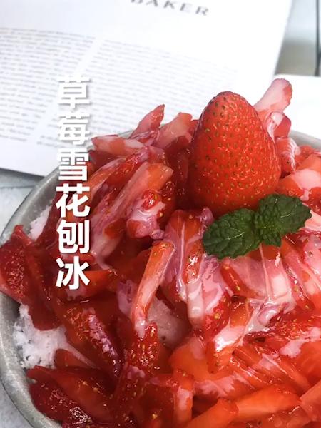 草莓雪花刨冰成品图