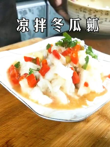 凉拌冬瓜瓤成品图