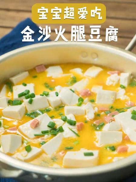 金沙火腿豆腐成品图