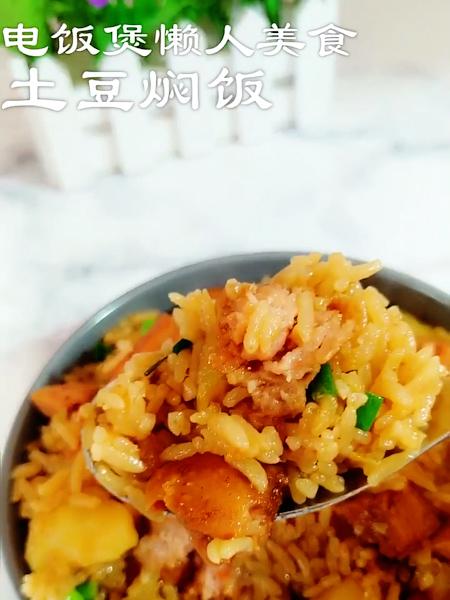 土豆焖饭成品图
