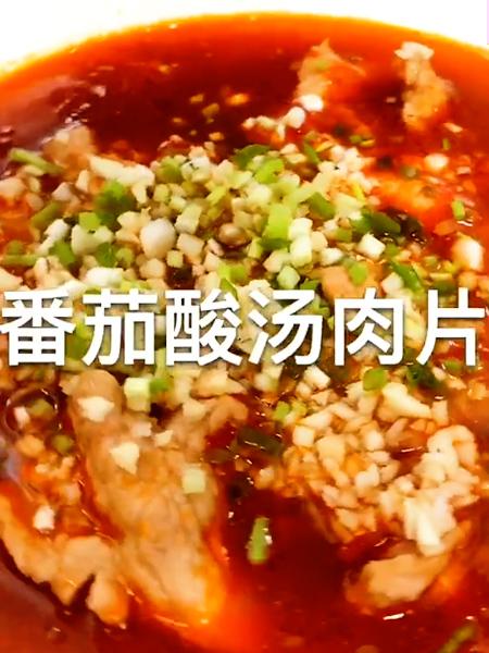番茄酸汤肉片成品图