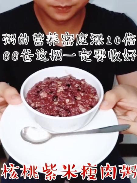 核桃紫米瘦肉粥成品图