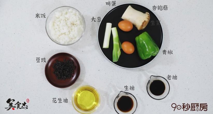 豆豉炒饭的做法大全