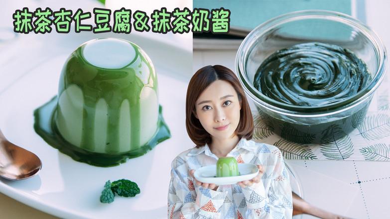 抹茶杏仁豆腐&抹茶奶�u成品�D