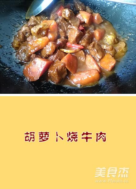 胡萝卜烧牛肉的简单做法