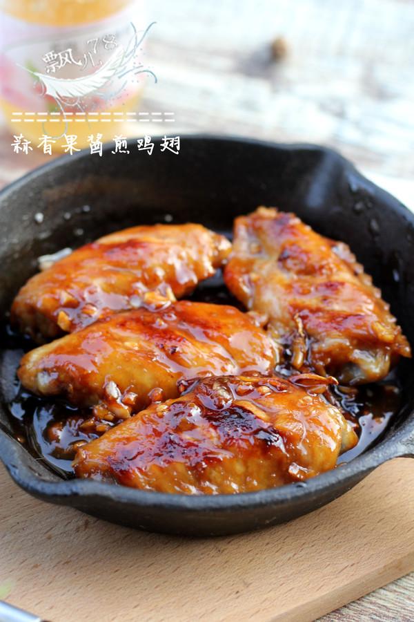 蒜香果酱煎鸡翅丘比果酱成品图
