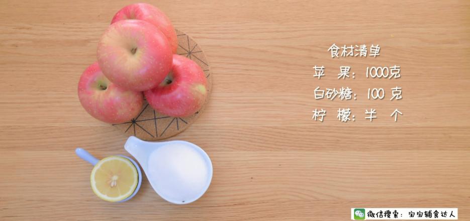 宝宝超爱的腹泻食疗——苹果酱 宝宝辅食食谱的做法大全